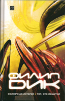 Philip K. Dick Solar Lottery + The Man Who Japed cover